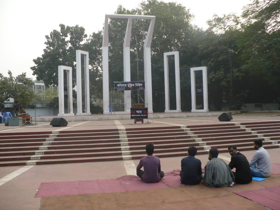 Saheed Minar, pomnik poległych ruchu za niezależność języka bangla w 1952 r.