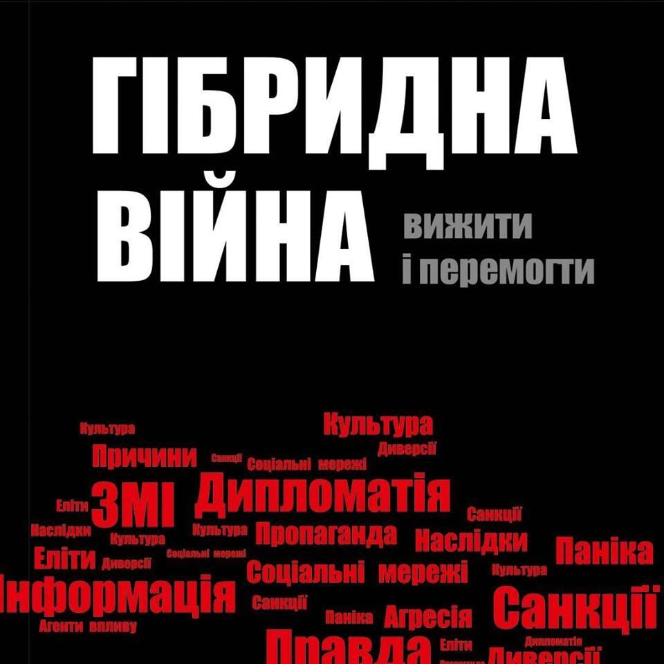 """Jewhen Mahda jest autorem książki: """"Wojna hybrydowa. Przeżyć i zwyciężyć"""" (Гібридна війна. Вижити і перемогти) z 2015 r."""